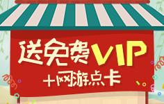 初夏福利 送免费VIP+网游点卡