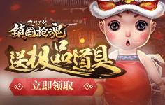 春节福利 送九阴真经极品道具