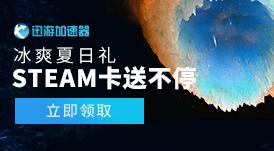 夏日福利 送千元steam卡