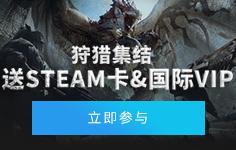 狩猎集结 送steam卡&国际VIP