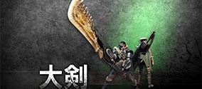 怪物猎人世界PC版喷射大剑怎么配装?