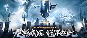 迅游资讯:CFS2018世界总决赛即将开打