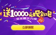 全年最大力度 送10000元现金红包