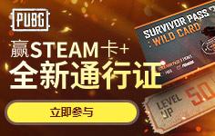 吃鸡新赛季 送通行证+steam充值卡
