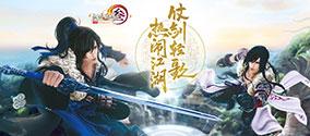 《剑网三》怒海争锋世界奇遇前置条件