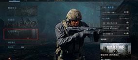 《使命召唤战域》单排模式上线