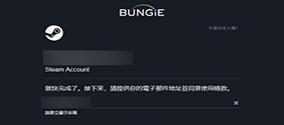 《命运2》注册绑定账号方法介绍