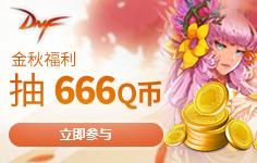 金秋福利 抽666Q币