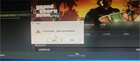 《GTA5》弹出无法启动游戏错误怎么解决?