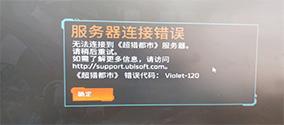 《超猎都市》报Violet-120错误的解决方法
