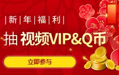 新年福利 抽视频VIP&Q币