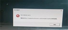 《使命召唤17》报DEV ERROR 5573错误代码的解决办法