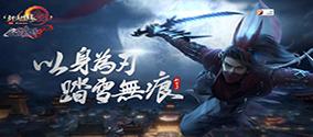 《剑网三国际版》怎么下载?