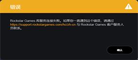 《GTA5》Rockstar games库服务连接失败解决方法