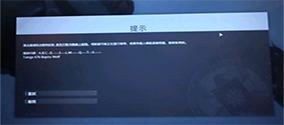 《使命召唤17》报676错误代码的解决方法