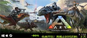 《方舟:生存进化》开启免费试玩活动,加速器推荐