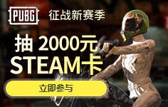 新赛季开战 抽2500元steam卡