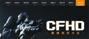《CHFD》怎么下载?在哪里下载?