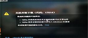 《全境封锁2》无法开始下载游戏的解决方法