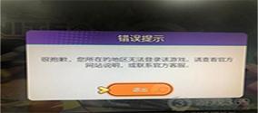 《宝可梦大集结》Switch所在地区无法登录怎么办?解决方法