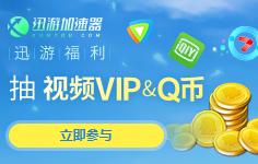 迅游福利 抽视频VIP&Q币