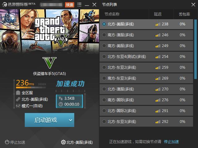 圖2:迅游國際網游加速器——一鍵改善玩家網絡環境